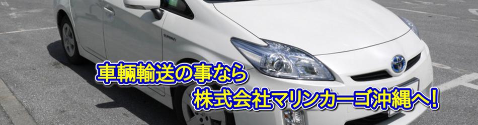 沖縄への車両輸送について
