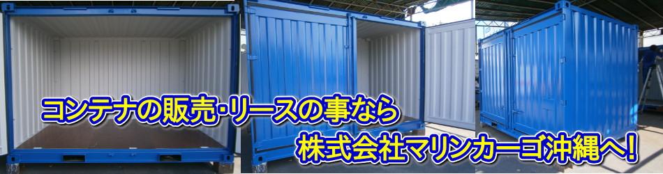 沖縄でのコンテナ販売について