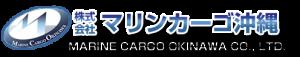 株式会社マリンカーゴ沖縄