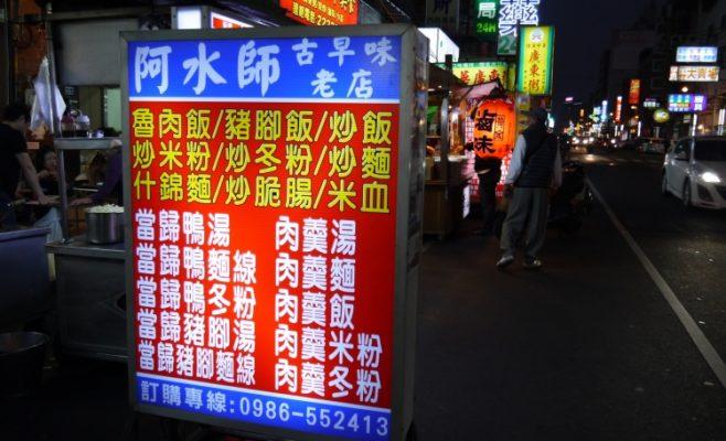 沖縄 台湾