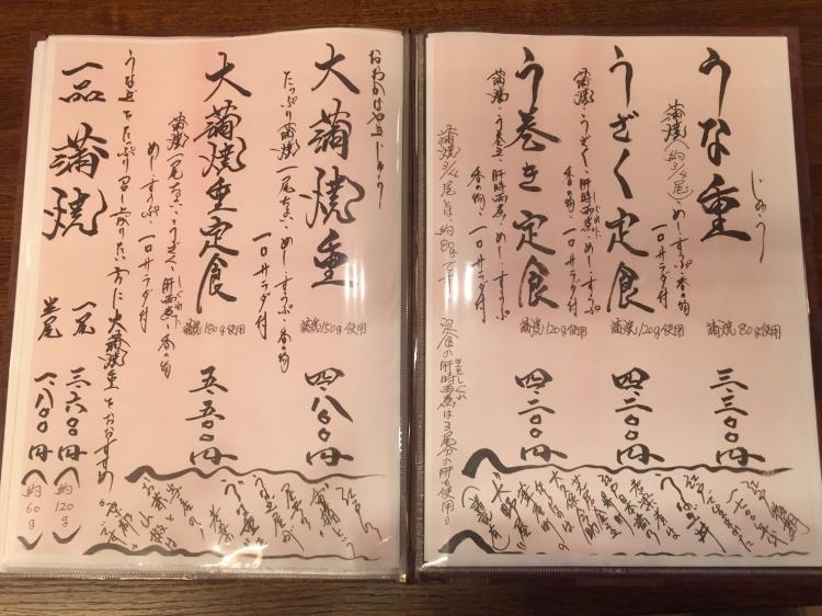 沖縄で数少ない鰻専門店『鰻作』...